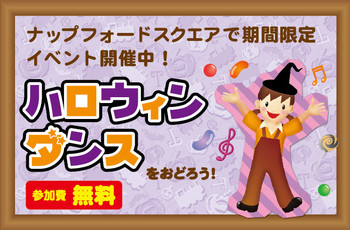 ひろばでハロウィンダンスを踊ろう!!