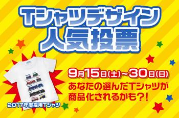☆Tシャツデザイン人気投票は30日(日)まで☆