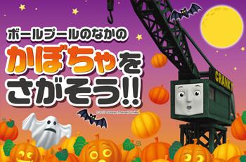 ブレンダム・ドックでかぼちゃ探しをしよう!!