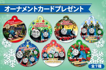 オリジナル★クリスマスオーナメントカードプレゼント実施中♪