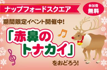 ひろばでクリスマスダンス「赤鼻のトナカイ」を踊ろう!!