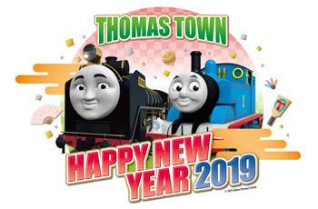 トーマスタウンのHAPPY NEW YEAR2019★