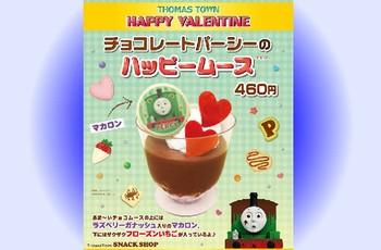 期間限定★チョコレートパーシーの「ハッピームース」♪♪