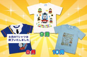 ★★トーマスタウン10周年記念企画第二弾★★