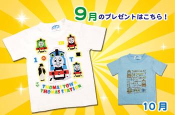 大好評★トーマスタウン10周年記念イベント第二弾、9月のTシャツは…