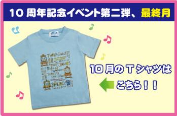 10周年記念イベント第二弾「3か月連続Tシャツプレゼント」10月、最終月です!