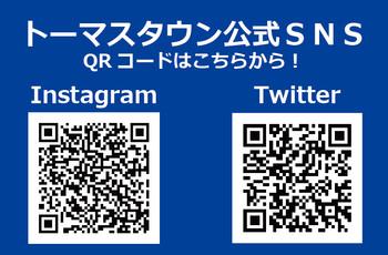 トーマスタウン公式Instagram、Twitter★始めました!