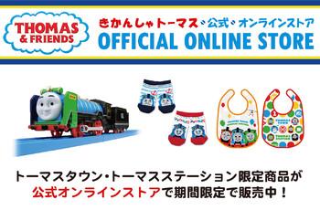 ★期間限定★トーマス公式オンラインストアで販売中!
