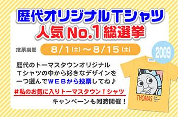 ☆★歴代Tシャツ人気No.1総選挙★☆