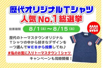☆★歴代Tシャツ人気No.1総選挙★☆開催中‼