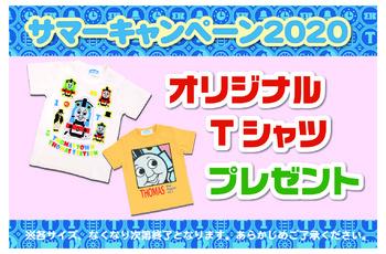 サマーキャンペーン★オリジナルTシャツプレゼント実施中