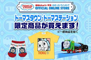 ★トーマス公式オンラインストアでのオリジナル商品販売再開★