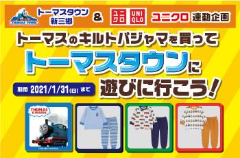 トーマスタウン×ユニクロ(ららぽーと新三郷)連動企画1月31日まで