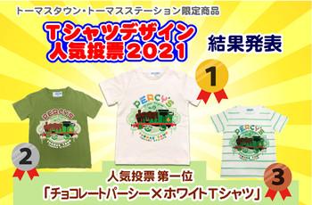 Tシャツ人気投票2021の結果発表!